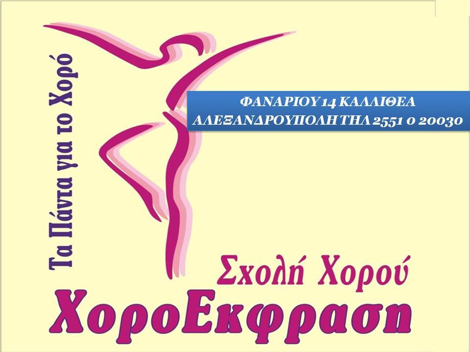 XOROEFRASH