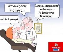 Ο Λαλάκης κατά φαντασία ασθενής.